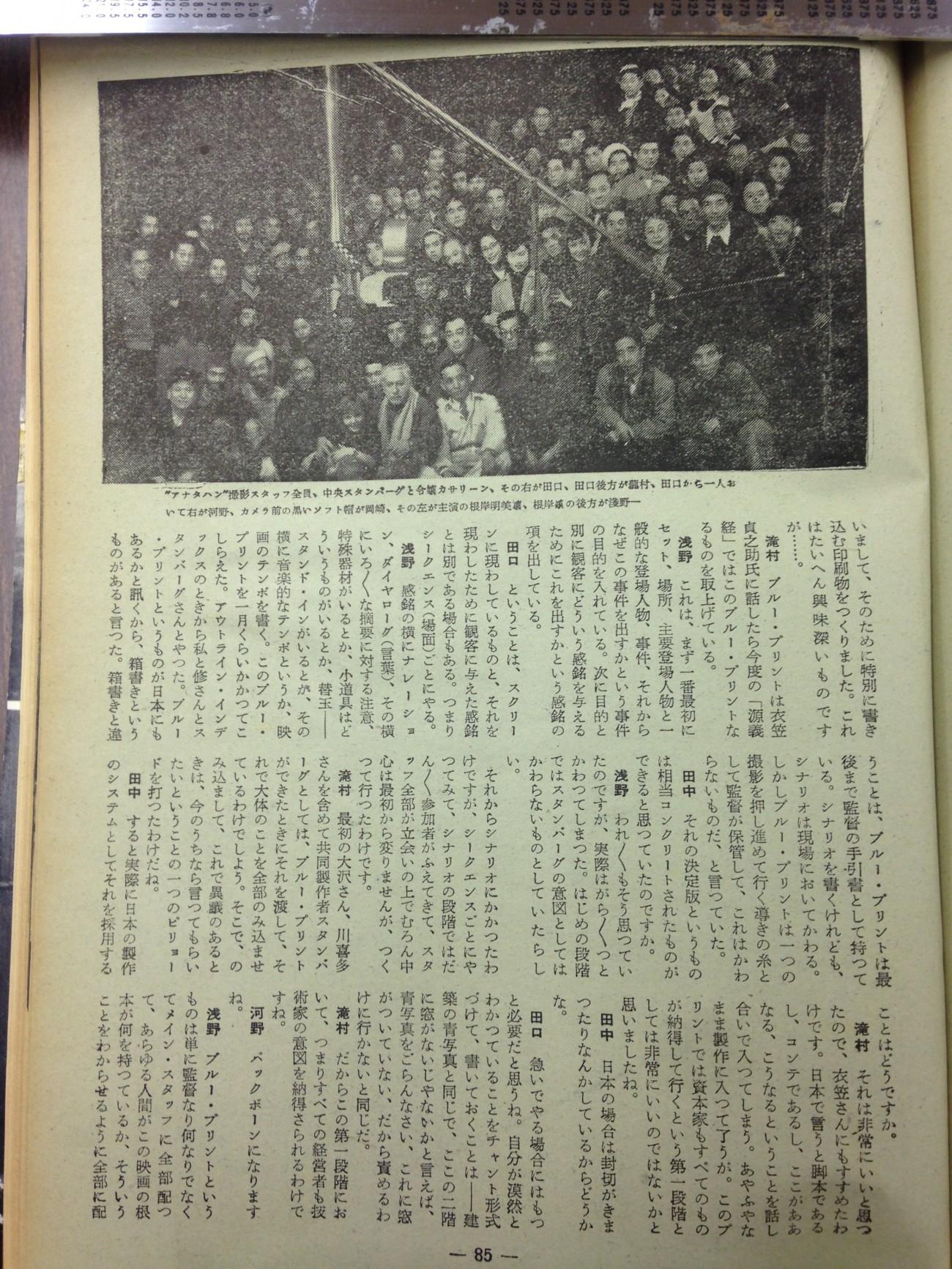 Josef von Sternberg et toute l'équipe d'Anatahan (photo parue en 1953 dans le numéro 65 de Kinema Junpo, en illustration d'une table ronde où certains collaborateurs racontent « ce qu'ils ont appris de Sternberg »).