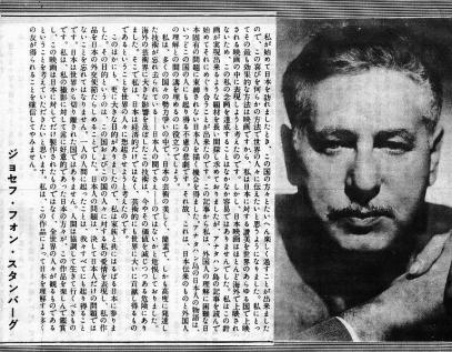Texte de Josef von Sternberg présentant ses intentions au public japonais.